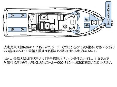 船座席JPG